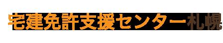 札幌市、石狩市、北広島市などの石狩エリアの宅建免許申請のことなら|行政書士西島法務事務所